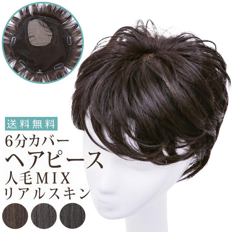ウィッグ 部分ウィッグ ロング 人毛ミックス 白髪隠し 送料無料 総手植え人毛MIX6分ウィッグ リアルスキン ボリュームカール [ahp012]【トップピース ウイッグ 白髪かくし ボリュームアップ ミセス】 ||
