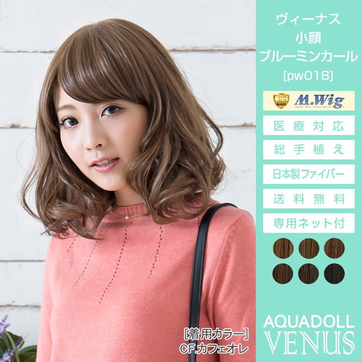 || Venus small face ブルーミンカール [pw018] [宅送] costume play [宅送] ||