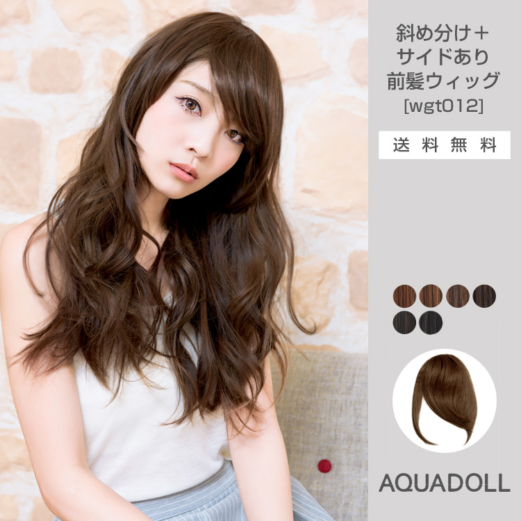 Wigs Extensions AQUADOLL | Diagonally divided + Side Bangs wig [wgt012]
