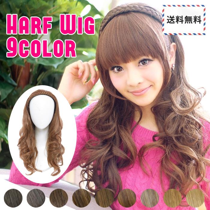 Wigs extensions easy headband ★ half wig heat resistant extensions wig wig wig wedding sale SALE AQUADOLL アクアドール