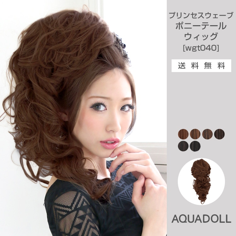 Wigs Extensions AQUADOLL | Easy clip type | Princess Wave ponytail wig [wgt040]