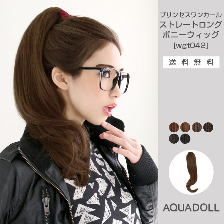 Wigs Extensions AQUADOLL | Easy clip type | One Princess Carl Straight Long Ponytail Wig [wgt042]