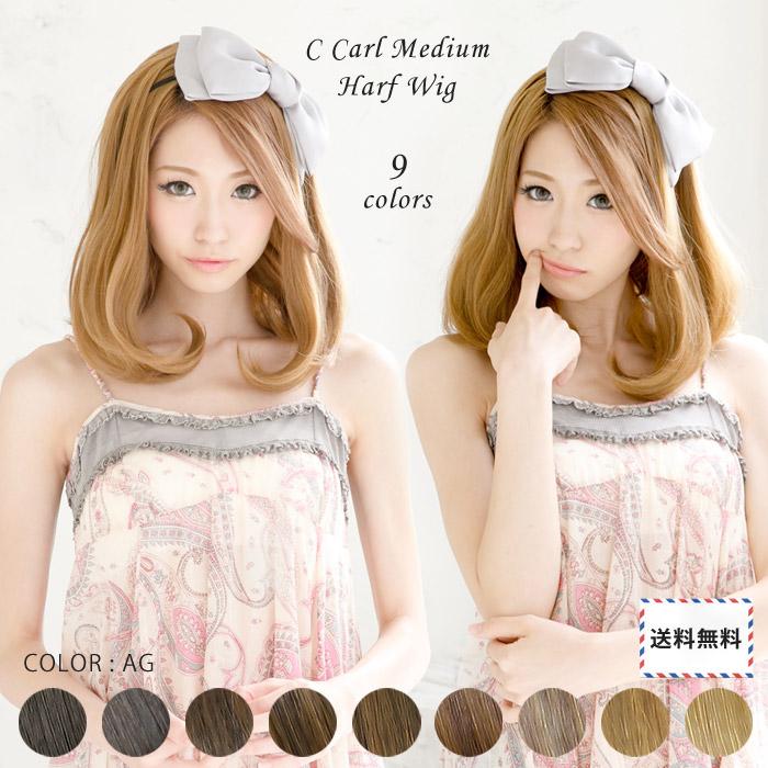 Wigs Extensions AQUADOLL   C curl  Medium half wig [wgt047]