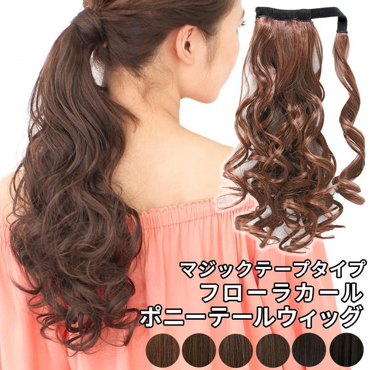 ポニーテール ウィッグ カール つけ毛 ロング フローラカールマジックテールウィッグ[wgt075]部分ウィッグ つけ毛 簡単 ワンタッチ ヘアアレンジ ウェーブ ナチュラル 自然 黒髪  アクアドール AQUADOLL |あす楽|