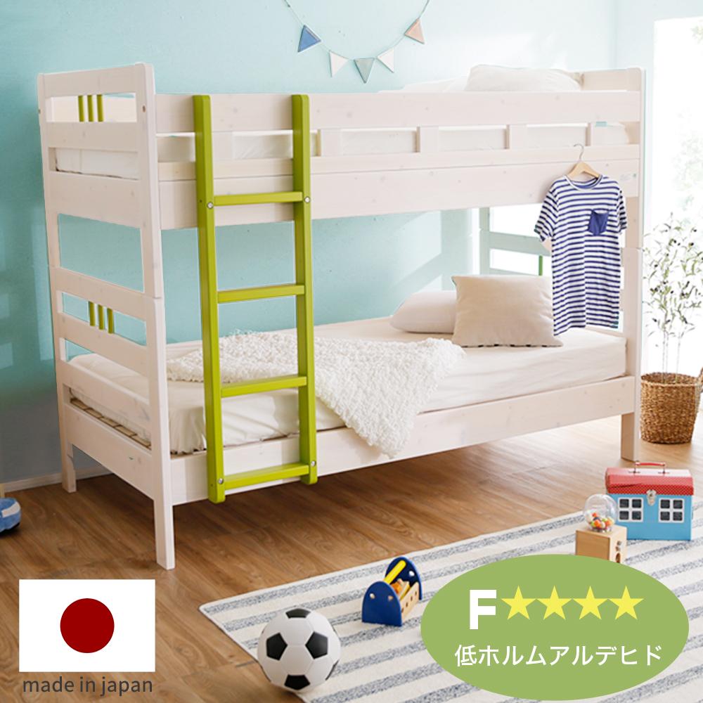 [5%OFFCP 8/1 0:00-8/2 23:59] 2段ベッド 二段ベッド SG ベッド 子供 はしご 子ども部屋 おしゃれ かわいい キッズベッド 子供用 キッズ シングルサイズ セパレート 木製 天然木 すのこ 白 ホワイト 国産 日本製 低ホルムアルデヒド 新生活 テレワーク 在宅勤務