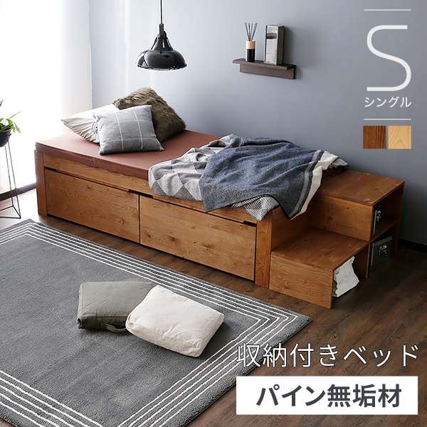 ベッド 収納付き シングルベッド シングルサイズ シングル ベッド下収納 引き出し 収納付ベッド ベッドフレーム 収納 引出し 階段 天然木 シンプル 子供 一人暮らし 1人暮らし ワンルーム 新生活 テレワーク 在宅勤務