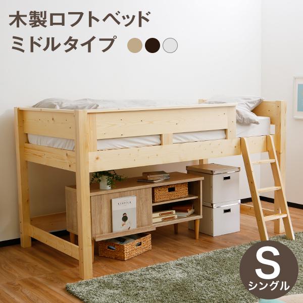[クーポンで最大8%OFF 7/7 18:00~7/10 0:59] ロフトベッド 木製 シングル ミドル はしご ロータイプ すのこベッド システムベッド 天然木 子供 子供部屋 一人暮らし 1人暮らし ワンルーム 梯子 木製ベッド 木製 ベッド ミドル
