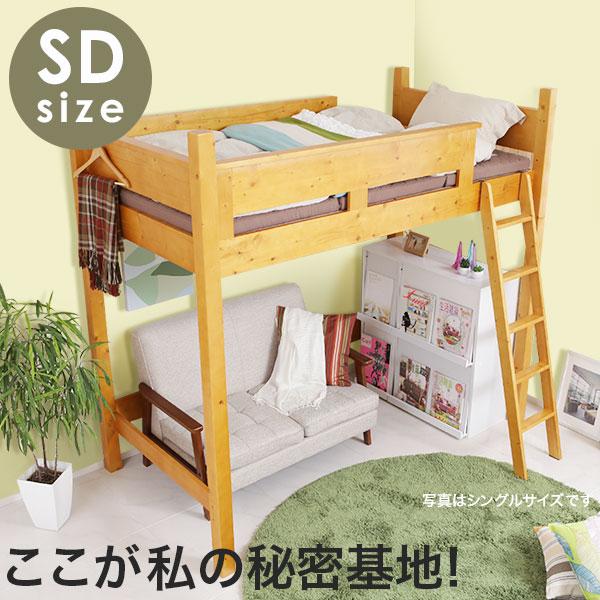 ロフトベッド 木製 セミダブル ハイタイプ すのこベッド はしご 天然木 子供 子供部屋 梯子 ロフトベット 木製ベッド 木製 ロフトベッド ベッド セミダブルサイズ すのこ 一人暮らし 1人暮らし ワンルーム
