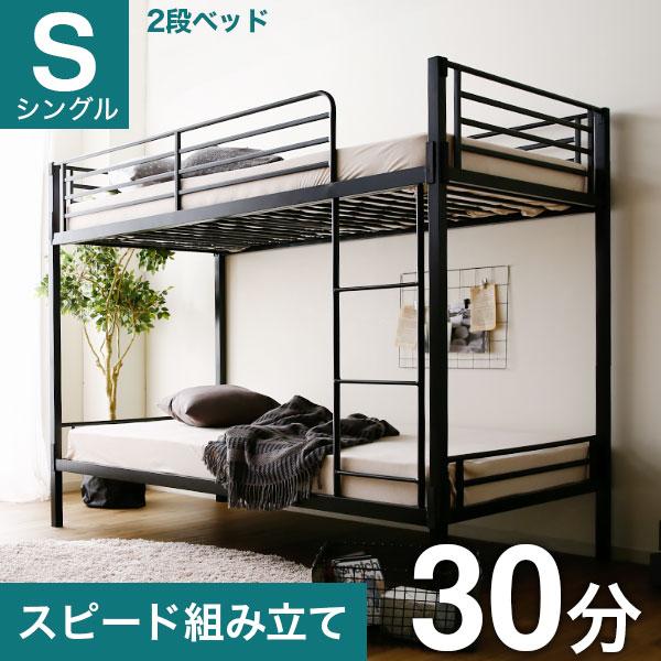 2段ベッド 大人用 二段ベッド パイプ パイプ二段ベッド 子供 パイプベッド ベッド ベッドフレーム シングル フレームのみ はしご 梯子 シングル ブラック 白 ホワイト 黒