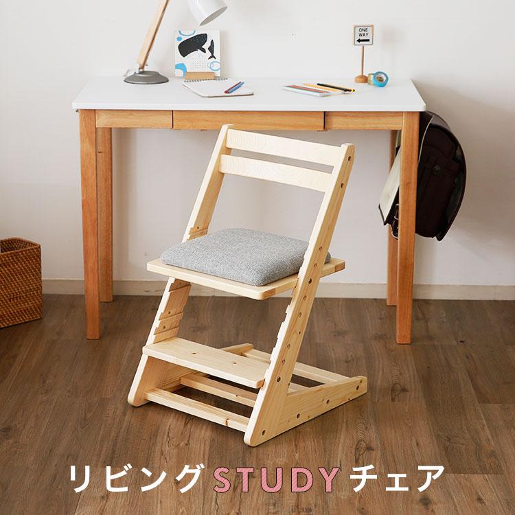 学習チェア 子供 木製 学習椅子 キッズチェア コンパクト 学習チェアー リビング 子供用チェア 成長チェア イス 子供 調節 キッズ 天然木 幅42cm 昇降チェア 昇降タイプ 新生活