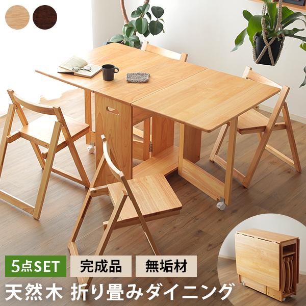 ダイニングテーブルセット ダイニングセット 伸縮 4人用 4人掛け 5点 テーブル 伸縮 折りたたみ 折り畳み テレワーク 在宅勤務 在宅ワーク リモートワーク チェア 椅子 ダイニングセット 木製 無垢 おしゃれ シンプル