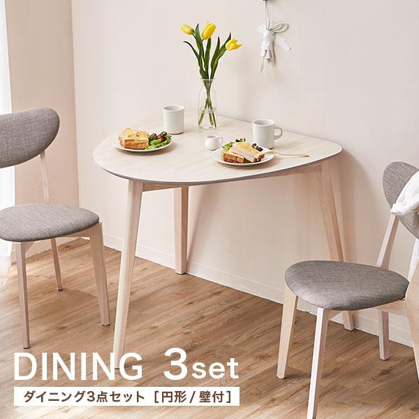 ダイニングテーブルセット 2人 ダイニングセット 2人掛け 2人用 丸テーブル 円 ダイニングテーブル ダイニング セット 木製 おしゃれ テーブル チェア 壁付 北欧風 天然木 一人暮らし ワンルーム コンパクト ホワイト グレー sc6