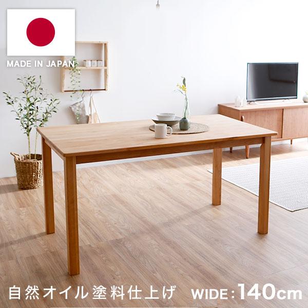 ダイニングテーブル テーブル ダイニング 無垢 無垢材 ウォルナット アルダー 木製 天然木 オイル塗料 国産 幅140cm 140 リビングテーブル 木製テーブル カフェ インテリア シンプル おしゃれ