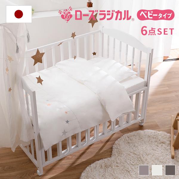 cd3e71d32a199 赤ちゃん布団 セット 京都西川 ベビー布団 セット 6点 洗える 日本製 西川 布団 ふとん