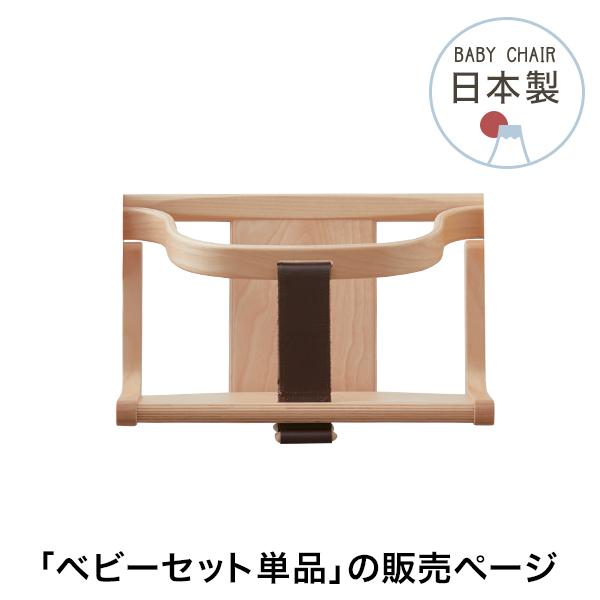 [割引クーポン配布中 5/13 12:00~5/17 0:59] ベビーチェア キッズチェア 日本製 国産 ダイニングチェア テーブルチェア 離乳食 チェア ハイタイプ ハイチェア 木製 子供 子ども ベビー 出産祝い プレゼント