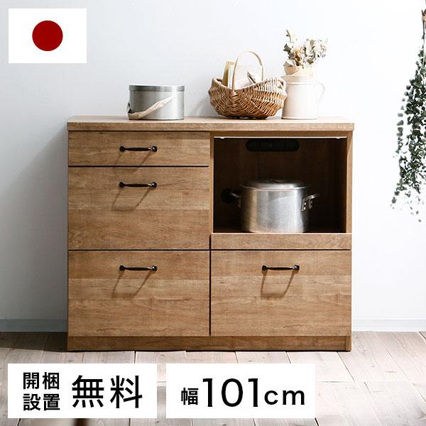 食器棚 完成品 収納 キッチンカウンター ロータイプ カウンター下収納 キッチン 収納 ストッカー 100cm キッチンボード 炊飯器 レンジ台 スライド おしゃれ アンティーク調 キャビネット ダイニングボード 引き出し 国産 日本製
