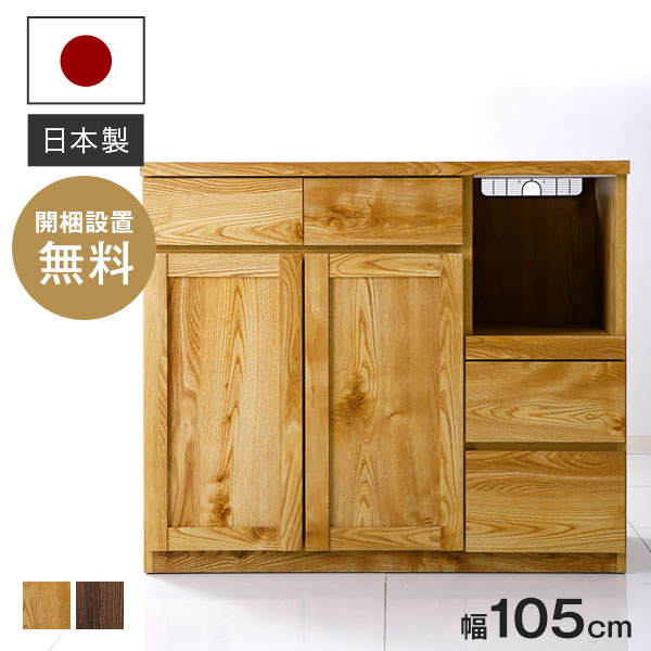 食器棚 キッチンカウンター 完成品 ロータイプ 105cm 105 レンジ台 おしゃれ 北欧 キッチンボード 食器棚 キッチン収納 引き出し キッチンキャビネット 国産 日本製 ウォールナット ブラウン ナチュラル ストッカー 在宅