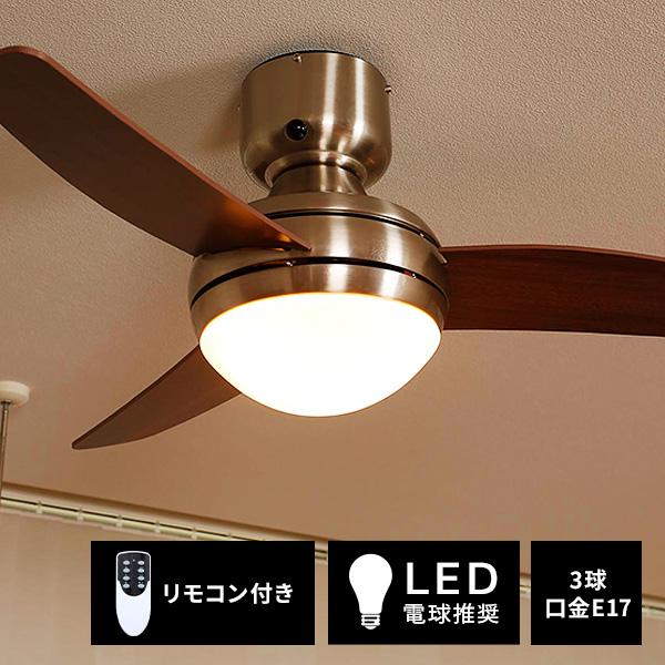 シーリングファン ファンライト シーリングファンライト シーリングライト おしゃれ リモコン付き 照明 led 天井照明 リモコン付 リビング