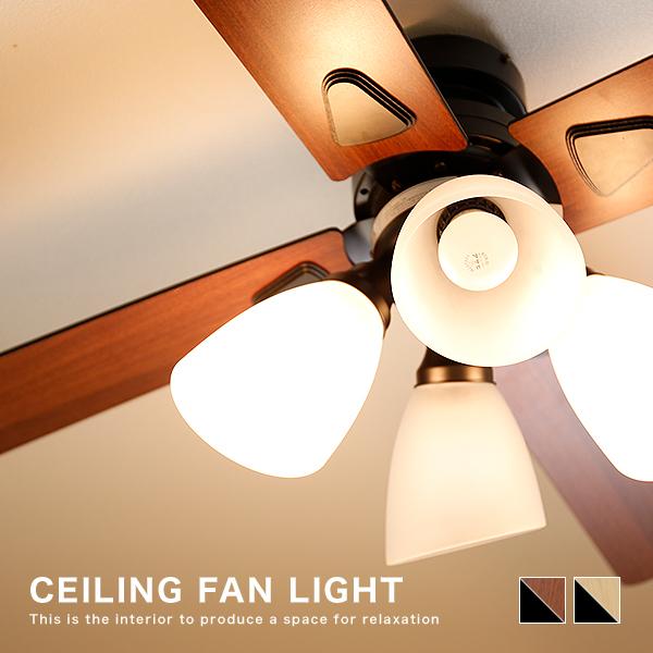 シーリングファン シーリングファンライト led シーリングライト 照明 リモコン付き 4灯 ファンライト おしゃれ 黒 白 ホワイト ブラック 茶 ナチュラル ウォルナット 6畳 7畳 天井照明 吹き抜け カフェ風 電気