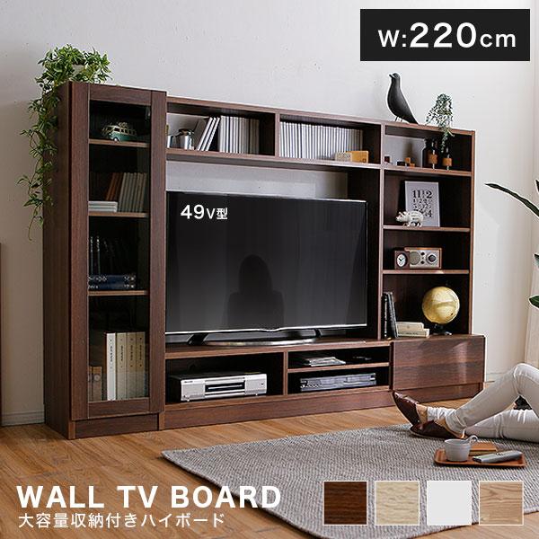 テレビ台 テレビボード TV台 ハイタイプ 壁面収納 壁面 収納力 大容量 おしゃれ 木製 TVボード 220cm テレビラック TV ハイボード 収納 おしゃれ 北欧 ウォルナット ウォールナット ブラウン ナチュラル ホワイト sc6
