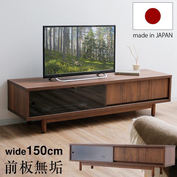 テレビ台 150cm TVボード テレビボード TV台 国産 テレビラック 収納 引き出し ローボード リビングボード 無垢 天然木 AVボード 日本製 sc4