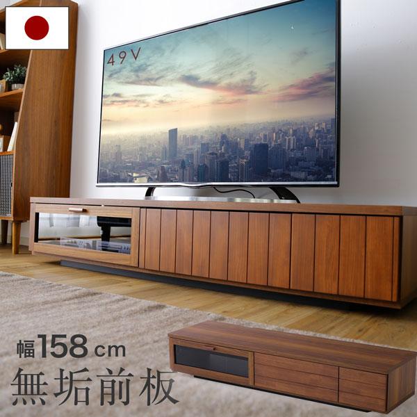 テレビ台 158cm 国産 テレビボード テレビラック TV台 ローボード リビングボード 収納 天然木 無垢 TVボード AVボード 日本製 sc8