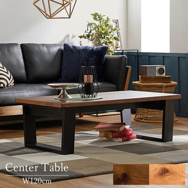 センターテーブル 120cm ローテーブル ツートン 国産 日本製 半完成品 センターテーブル テーブル 天然木 突板 節あり 無垢 ロータイプ ウォルナット ウォールナット 長方形 テレワーク 在宅勤務 在宅ワーク リモートワーク