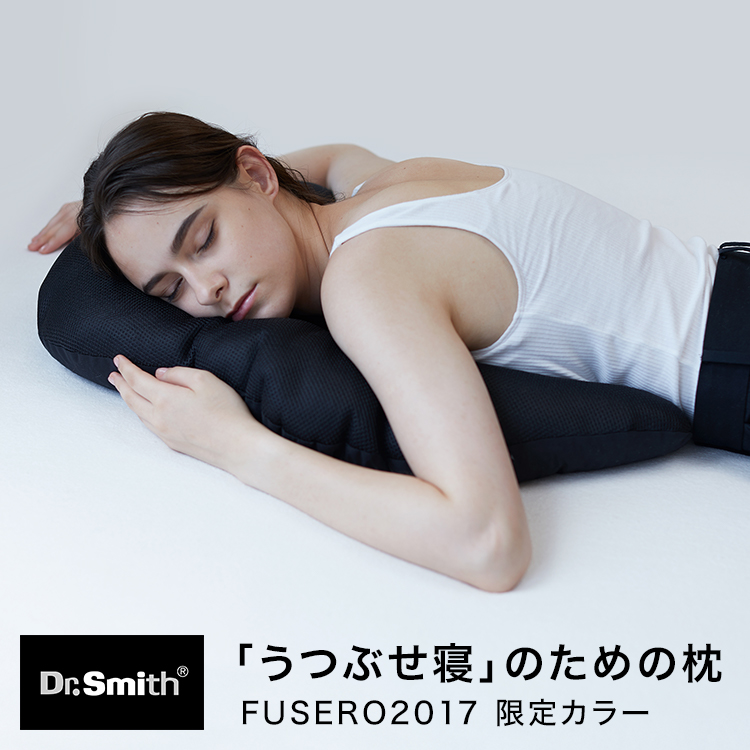 FUSERO2017 フセロ2017 うつぶせ寝枕 無呼吸 いびき うつぶせ寝 うつぶせまくら Dr.Smith ドクタースミス お気に入 炭 健康まくら うつぶせ 枕 おすすめ うつ伏せ枕 在宅勤務 10 テレワーク 0:00-9 クーポンで10%OFF 9 まくら 11 新生活 寝具 1:59 男女兼用