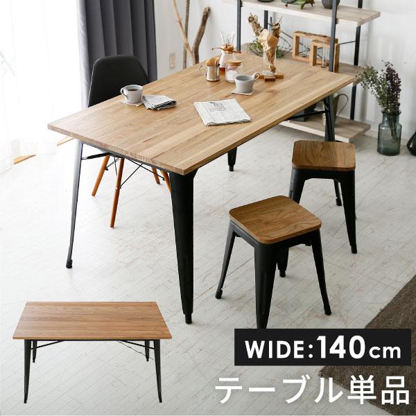 ダイニングテーブル 140cm幅 140 ダイニング テーブル テーブル単品 木製 天然木 おしゃれ ヴィンテージ調 カフェ風 西海岸 テレワーク 在宅勤務 在宅ワーク リモートワーク