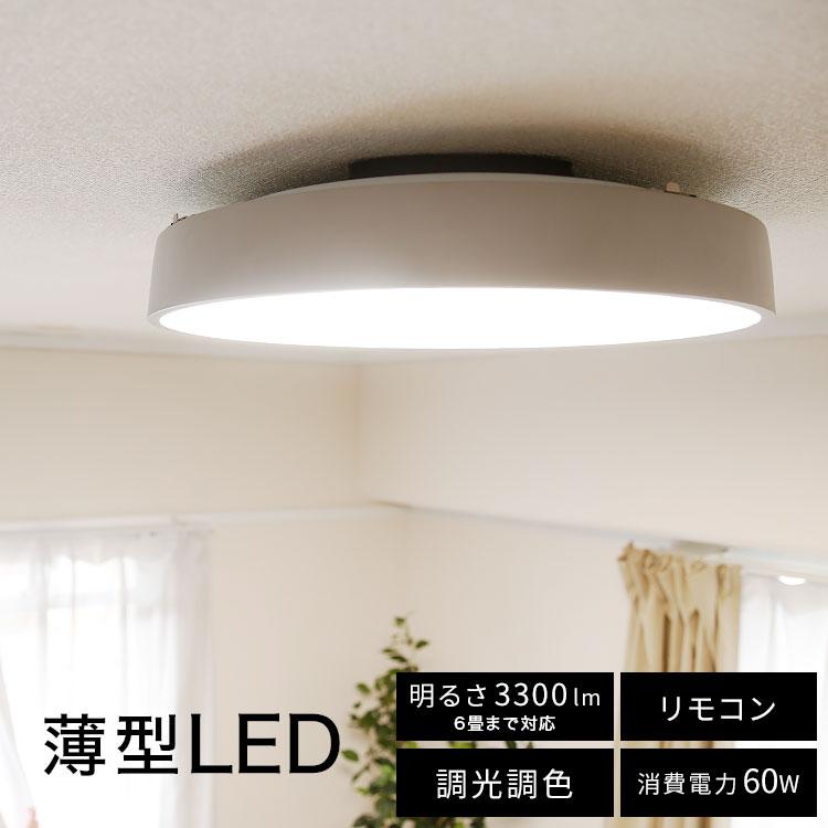 シーリング シーリングライト 照明 LED 天井照明 照明器具 6畳 シーリング ライト リモコン付き 調色 おしゃれ リビング 薄型 スチール 1年保証 新生活