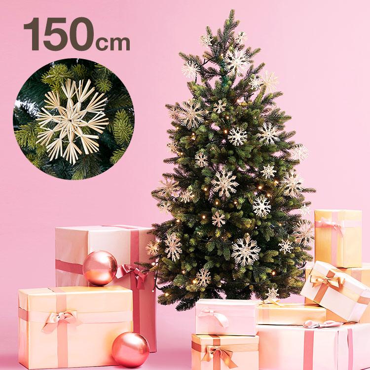 クリスマスツリー 150cm 藁オーナメント わらオーナメント ストローオーナメント ヒンメリ クリスマスツリーセット オーナメントセット オーナメント LEDライト LED ライト 飾り