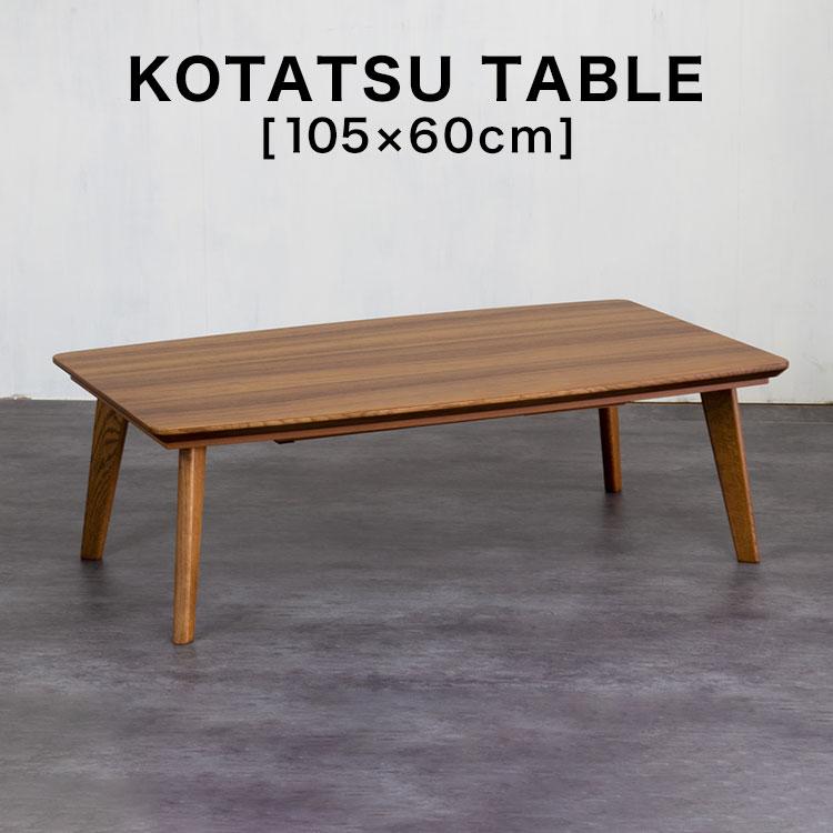 国産 コタツ こたつ テーブル 長方形 105×60 木目 突板 家具調こたつ カーボンヒーター ヒーター センターテーブル リビングテーブル 炬燵