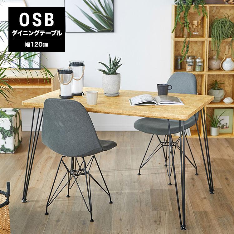 ダイニングテーブル ダイニング 幅120cm 4人掛け テーブル DIY OSB OSB素材 インダストリアル シンプル 新生活 テレワーク 在宅勤務 在宅ワーク リモートワーク