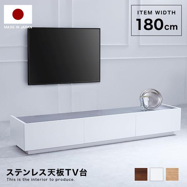 テレビ台 180cm 白 ホワイト テレビボード ローボード ステンレス天板 テレビラック TV台 収納 コード ウォールナット ブラウン 引き出し いっぱい シンプル TVボード AVボード 半完成品 木製 日本製 ナチュラル