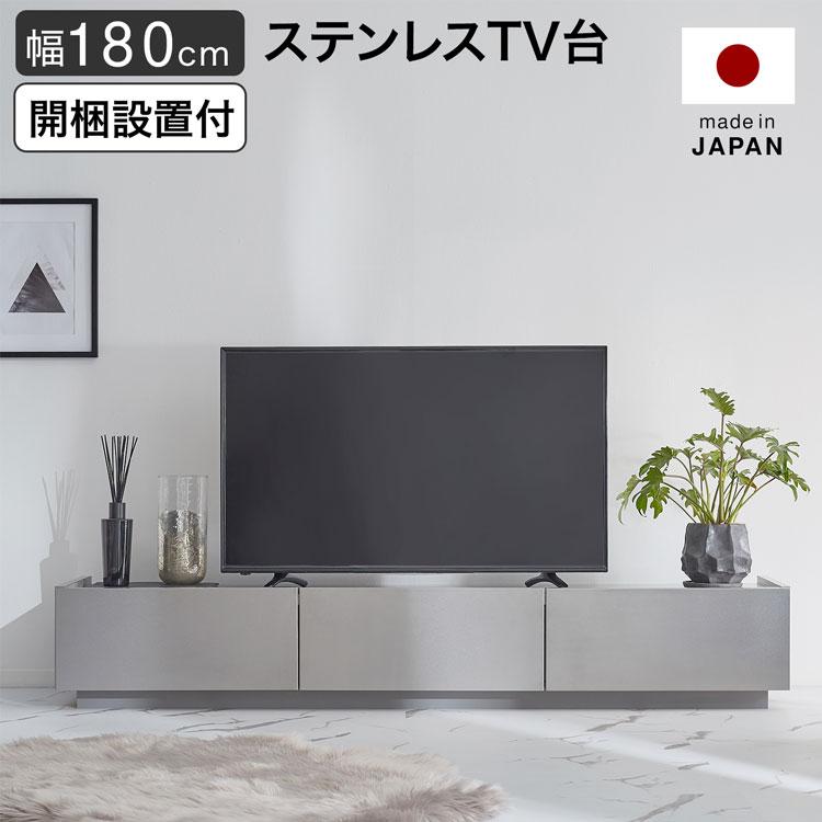 テレビ台 テレビボード 幅180cm ローボード 収納 ステンレス ステンレス天板 引き出し 引出 国産 コードリール TVボード AVボード 半完成品 日本製 開梱設置無料 おしゃれ 一人暮らし