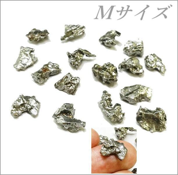 新作送料無料 買収 地名でもある カンポ デル シエロ には《空の草原》 1個売り サイズ Mサイズ 隕石