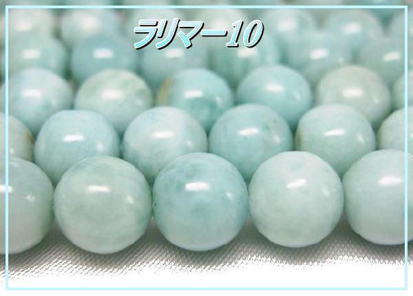 天然石ビーズ ラリマー10.0ミリ玉 蓮/40 【特価品50%off】