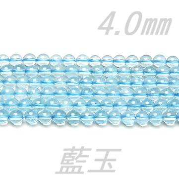 高品質ビーズ アクアマリンAAAA クリアータイプ 4.0mm玉 1連/約40cm