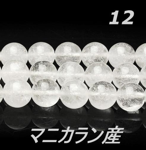 天然石ビーズ ヒマラヤンスノークリスタル マニカラン産 12mm 1連(40cm前後)【ヒマラヤ産】