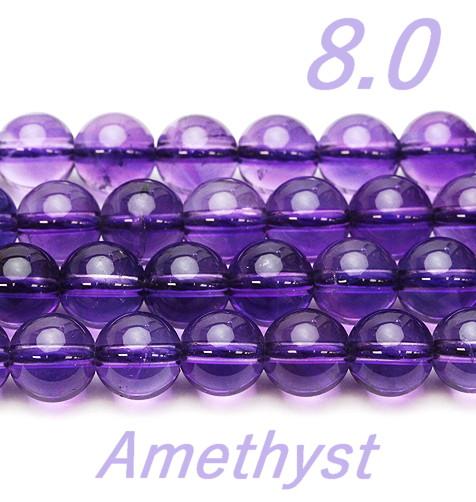 高品質ビーズ アメジスト 8.0mm玉 AAAA 1連/約4.0cm