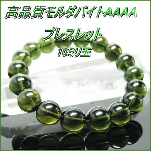 天然石ブレスレット モルダバイト10.0ミリ玉ビーズ  日本彩珠宝石研究所鑑別付