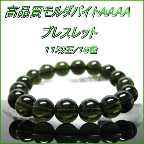 天然石ブレスレット モルダバイト11.0ミリ玉ビーズ  日本彩珠宝石研究所鑑別付