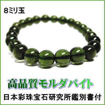 天然石ブレスレット モルダバイト8.0ミリ玉ビーズ   日本彩珠宝石研究所鑑定書付
