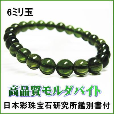 天然石ブレスレット モルダバイト6.0ミリ玉ビーズ  日本彩珠宝石研究所