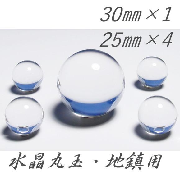地鎮用 天然水晶丸玉(クリアータイプ)5個セット 中心玉 30mm 玉 パワーストーン 浄化用
