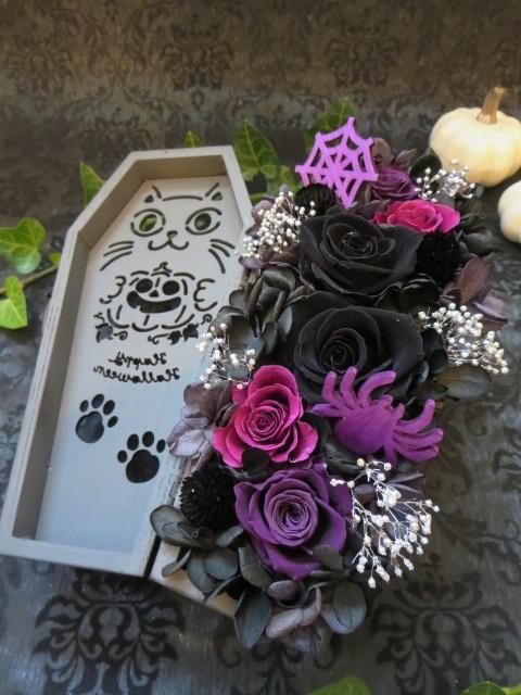 黒と紫のバラの大人ハロウィン 楽しく飾れるハロウィン お家ハロウィン 棺桶アレンジ プリザーブドフラワー ギフト プレゼント ハロウィン 税込 お祝い 大放出セール 黒い箱 ボックス 黒いバラ お土産
