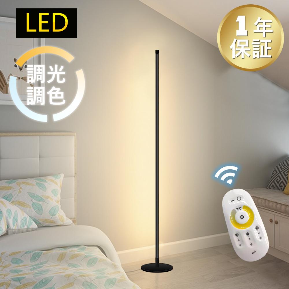 360°空間を優しく照らすスティック型フロアライト 調光 調色 リモコン付 スタンドライト フロアランプ [並行輸入品] LED 間接照明 電気スタンド お得なキャンペーンを実施中 ライトスタンド 照明器具 おしゃれ 北欧 15%OFF LEDフロアライト 3段階色調調節 仕事 勉強 フットスイッチ 照明ライト 組み立て式 読書に適用 150cm スマートリモコン操作 インテリア 3000K-6000K調光 組立簡単 シンプル 高級品質 ルームライト
