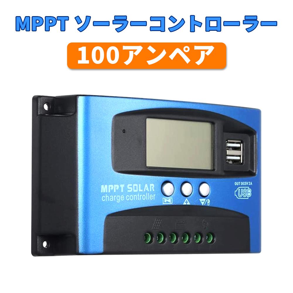 ストアー MPPTソーラーコントローラー ソーラーパネル LCD充電電流ディスプレイ 液晶 過負荷保護 ソーラーコントローラ 自動調整スイッチ デュアル 舗
