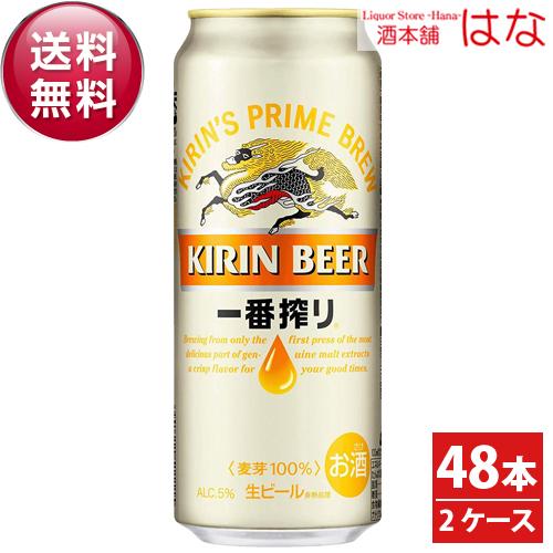 【送料無料】キリン 一番搾り 500ml×2ケース<キリンビール ギフト プレゼント Gift 贈答品 内祝い お酒 一番搾り 500>