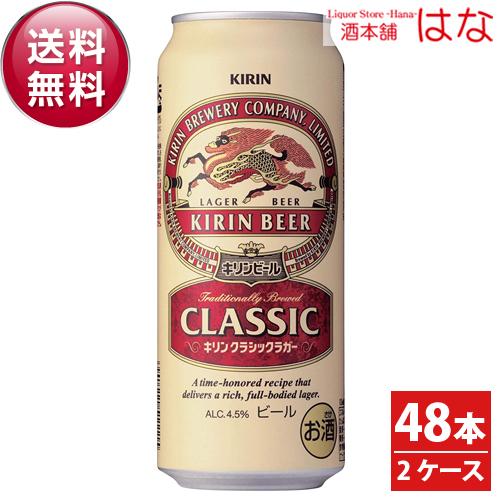 【送料無料】キリン クラシックラガー 500ml×2ケース<キリンビール ギフト プレゼント Gift 贈答品 内祝い お酒>